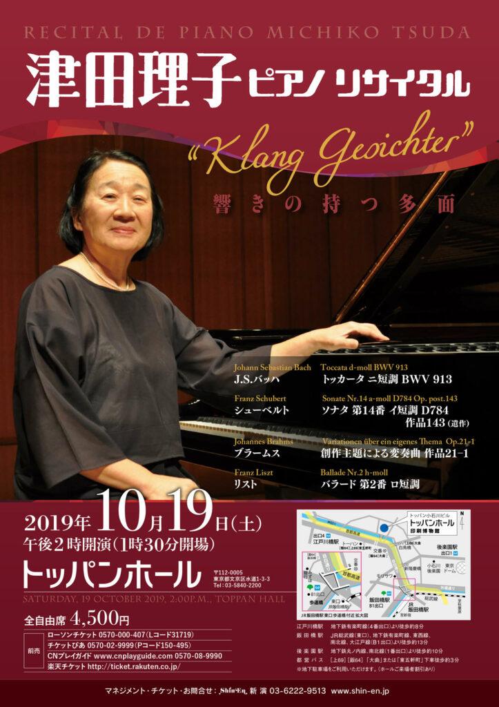 Michiko Tsuda Tokyo 2019