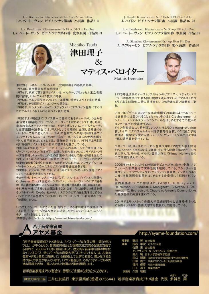 Michiko Tsuda Swiss Week 2020 Japan